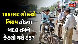 નવા Trafficનો ક્યો નિયમ તોડવા બદલ તમને કેટલો થશે દંડ? | SIDHU NE SAT