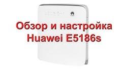 Обзор и настройка Huawei E5186s