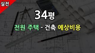 [실전]전원주택 건축비용 얼마나들까?