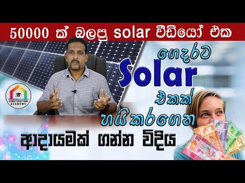 Solar system in Sinhala | සුර්ය බල පද්ධතියක් සවිකරගන්නේ කොහොමද? |Solar Sri Lanka| Kelum Kumaranayaka