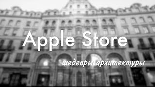 Лучшие магазины Apple Store - The Best Apple Stores
