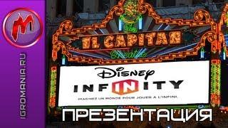 Репортаж «Игромании» с презентации Disney Infinity!