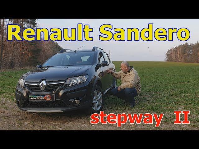 Рено Степвей/Рено Сандеро Степвей/Renault Sandero Stepway 2,