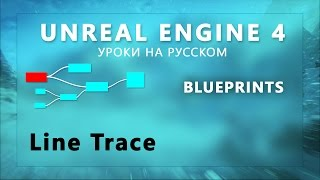 Blueprint Unreal Engine 4 - Line Trace (RUS)
