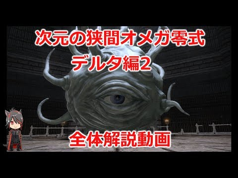 【FF14】 次元の狭間オメガ零式:デルタ編2 全体攻略解説動画【BGMonly】