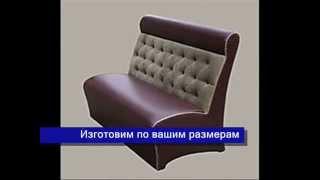 Диваны для кафе, баров и ресторанов(, 2014-10-29T19:00:29.000Z)