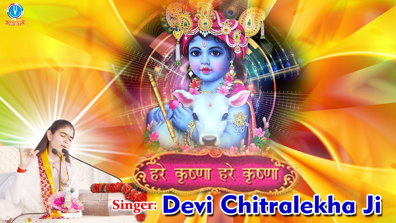 Shri Radha(Devi Chitralekha Ji) Download