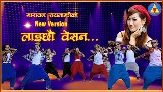 Laichhau Besana New Version 2075   लाईछौ बेसन   By Narayan Rayamajhi - Melina Rai