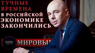 """Силуанов рассказал о наступлении в экономике """"новой реальности"""""""