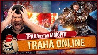 🔥ММОРПГ с говорящим названием | TRAHA Online | Обзор Андроид игры