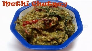 How to Prepare Methi Chutney Menthikoora Pachadi (మెంతికూర పచ్చడి)
