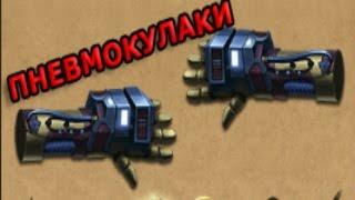 Shadow Fight 2 - ПНЕВМОКУЛАКИ ОБЗОР