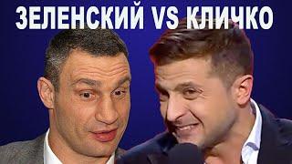 ЗЕЛЕНСКИЙ VS КЛИЧКО этот номер Квартал 95 нокаутировал зал ПРИКОЛ про мэра Киева