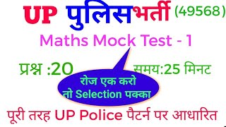 UP POLICE MATHS MOCK TEST-1, up police update|up police practice set|up police constable|exam date