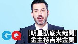喜劇天王兼主持的吉米金莫(Jimmy Kimmel)跟麥克戴蒙的關係? 明星臥底大哉問 GQ