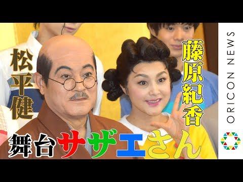 舞台『サザエさん』日本一有名な家族の10年後 名場面も続々登場!『明治座 舞台初日公演』