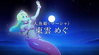 2020年春予定、東雲めぐ主演のVRミュージカル「人魚姫」キャスト発表! PV第一弾→https://youtu.be/qONWndr06O4 PV第三弾→https://youtu.be/mfNiZqxVT7M 公式 ...