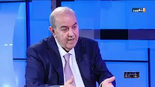اياد علاوي  يطالب بإعادة النظر بقانون الانتخابات