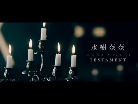 水樹奈奈『TESTAMENT』MUSIC CLIP(Short Ver.)中文字幕精華版