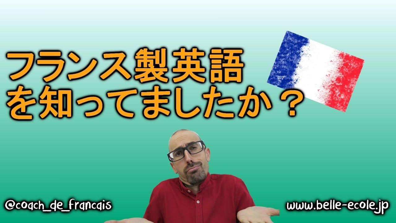 フランス語講座・フランス製英語!!!