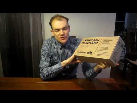 видео: Умный дом из коробки - запуск!