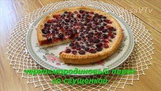 Открытый пирог с черной смородиной и сгущенкой. Pie with black currant and condensed milk.