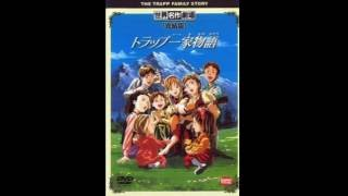 """Trapp Family Story DVD Opening Theme. Smile Magic [ほほえみの魔法](Hohoemi no Mahou)"""" by Eri Itoh (video, DVD, and later rebroadcasting version) ..."""