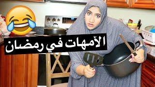 الأمهات في رمضان | Moms in Ramadan