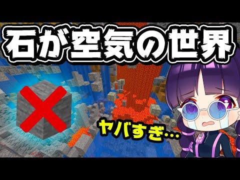 🍁【マイクラ】石が空気になる世界がヤバすぎた!データパック【ゆっくり実況/マインクラフト/Minecraft】