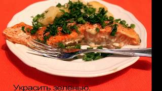 Красная рыба, запеченная в духовке с картошкой
