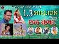 Chhal Kapat Garhwali Song Download