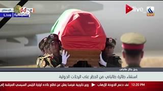 جثمان الرئيس العراقي السابق جلال طالباني يصل إلى مسقط رأسه بالسليمانية