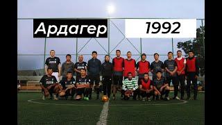Ардагер vs 1992 Летняя лига Кызыл Суу по мини футболу Второй тур лучшие моменты