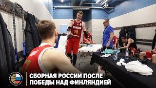 Сборная России после победы над Финляндией