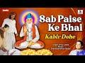 Sab Paise Ke Bhai by Anup Jalota - Kabir Ke Dohe   Kabir Bhajan   Kabir Vani   Hindi Bhajan