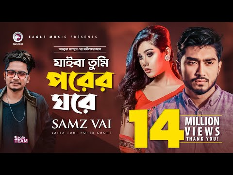 Jaiba Tumi  New Song 2019  Samz Vai  Official Video  যাইবা তুমি  Bangla Song 2019