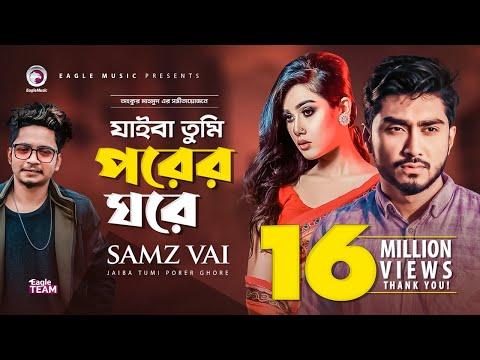 Jaiba Tumi | New Song 2019 | Samz Vai | Official Video | যাইবা তুমি | Bangla Song 2019