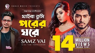 Jaiba Tumi By Samz Vai HD.mp4