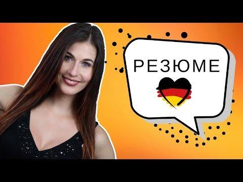 Как составить резюме в Германии: идеальный пример 🇩🇪 (2018)
