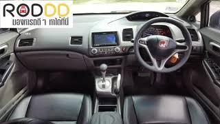 รถดีดี : 2011 HONDA CIVIC, 1.8 S โฉม FD ปี05-12