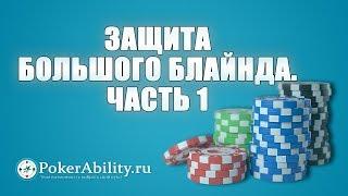 Покер обучение | Защита большого блайнда. Часть 1