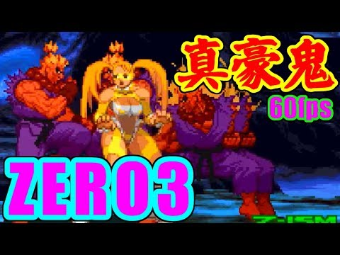 [瞬獄殺] SUPER-Akuma - STREET FIGHTER ALPHA3 [危険]