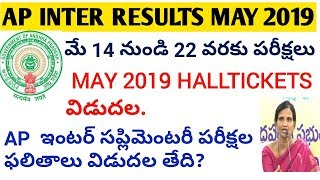 Ap inter Supply 1st year 2nd year Results 2019 || AP INTER MAY 2019 HALLTICKETS DOWNLOAD