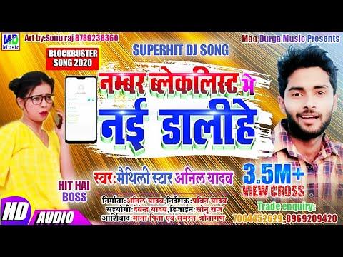Anil Yadav Ka Fir Se Super Hit D.j Song Number Blacklist Me Nai Dalihee