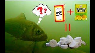 шипучие таблетки для рыбалки в действии , тест на карасях, подводное видео