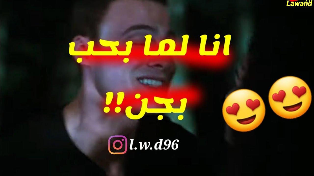 انا لما بحب بجن 😍😍حالات واتس اب امجد الجمعة