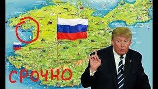 США готовят Вторжение в Крым