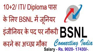 BSNL Recruitment 2018 JE Exam at bsnl.co.in or www.internalbsnlexam.com or externalbsnlexam.com