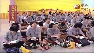 【王禪老祖玄妙真經103】  WXTV唯心電視台