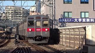 東急田園都市線8500系8626F急行南栗橋行き溝の口駅到着